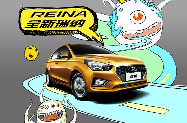 2019 Hyundai Reina Philippines