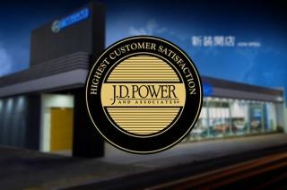 J.D. Power Mazda